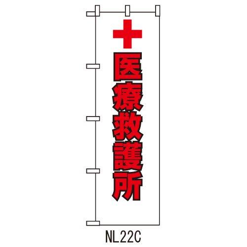 NL22C医療救護所