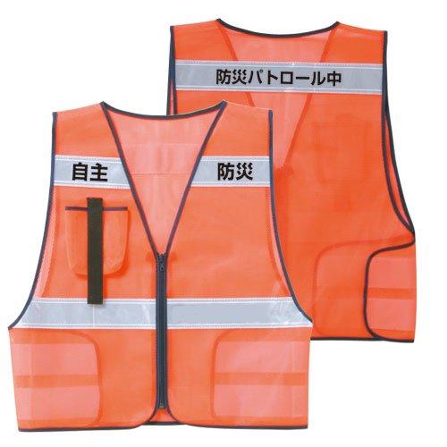 BN01C防災反射チョッキ(橙)