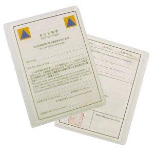 YN01Z身分証明書