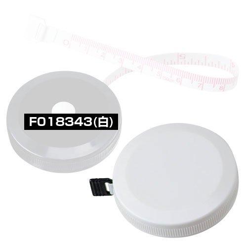 F018343ラウンドメジャー(白)