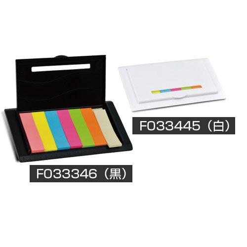 F033346ケース入りふせん(黒)