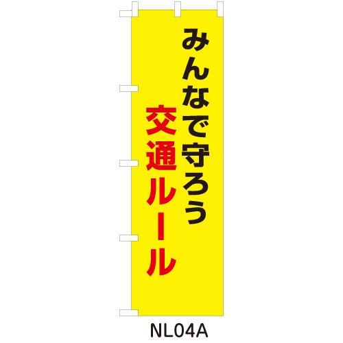 NL04Aみんなで守ろう交通ルール
