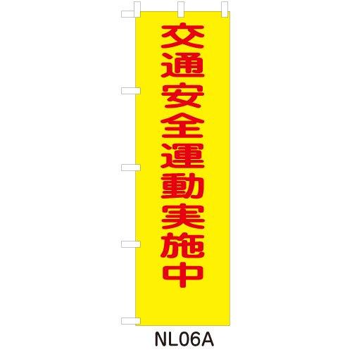 NL06A交通安全運動実施中