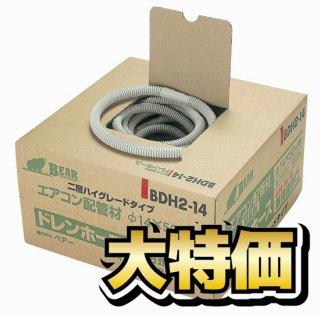 BDH2-14エアコン用ドレンホース[二層型]