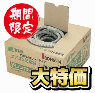 BDH2-14エアコン用ドレンホース[二層型]<img class='new_mark_img2' src='https://img.shop-pro.jp/img/new/icons16.gif' style='border:none;display:inline;margin:0px;padding:0px;width:auto;' />