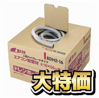 BDH2-16エアコン用ドレンホース[二層型]