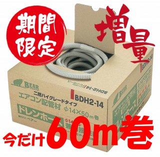 【個数限定増量中】BDH2-14エアコン用ドレンホース[二層型](6巻入)【送料無料】