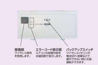 三菱重工 天井埋込型2方向吹出エアコン用ワイヤレス受信部 LA-TW【5000円以上送料無料】<img class='new_mark_img2' src='https://img.shop-pro.jp/img/new/icons3.gif' style='border:none;display:inline;margin:0px;padding:0px;width:auto;' />