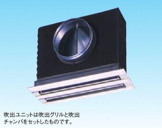 ライン標準吹出ユニット(天井取付、側面ダクト接続) K-DGS E 【送料無料】