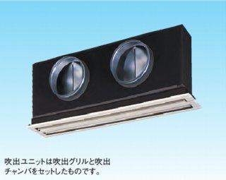 ライン標準吹出ユニット(ダクト2口接続用)(天井取付、側面ダクト接続) K-DGS E2 【送料無料】