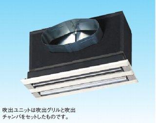 ライン標準吹出ユニット(低形)(天井取付、側面ダクト接続) K-DGKS D/E 【送料無料】
