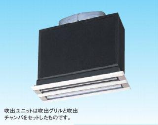 ライン標準吹出ユニット(天井取付、天面ダクト接続) K-DGTS D/E 【送料無料】