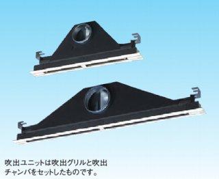 ラインスリット吹出ユニット(天井取付、側面ダクト接続) K-DLS E 【送料無料】