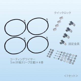 日晴金属 PCキヤッチャー 転倒防止金具セット PE-TBS