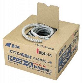 BDH-14エアコン用ドレンホース(6巻入)【送料無料】
