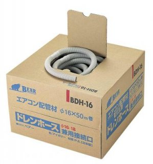 BDH-16エアコン用ドレンホース(6巻入)【送料無料】