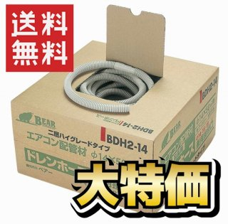 BDH2-14エアコン用ドレンホース[二層型](6巻入)【送料無料】<img class='new_mark_img2' src='https://img.shop-pro.jp/img/new/icons16.gif' style='border:none;display:inline;margin:0px;padding:0px;width:auto;' />