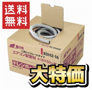 BDH2-16エアコン用ドレンホース[二層型](6巻入)【送料無料】<img class='new_mark_img2' src='https://img.shop-pro.jp/img/new/icons35.gif' style='border:none;display:inline;margin:0px;padding:0px;width:auto;' />