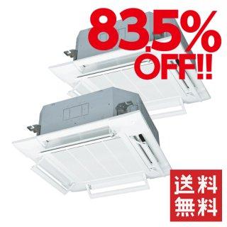 【最新機種】三菱重工 HyperInverter 4方向天井カセット形ツインタイプP80形(単相)FDTV805HKP5SA【送料無料】
