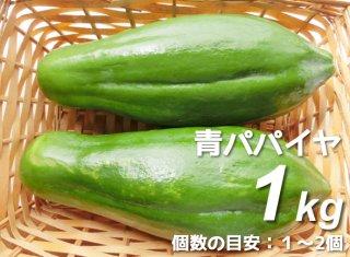 青パパイヤ 1kg <神奈川県産>