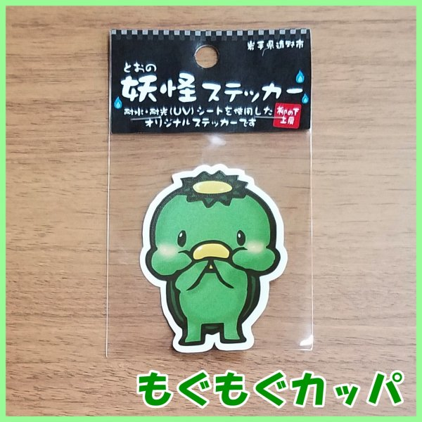 <img class='new_mark_img1' src='https://img.shop-pro.jp/img/new/icons30.gif' style='border:none;display:inline;margin:0px;padding:0px;width:auto;' />妖怪ステッカー