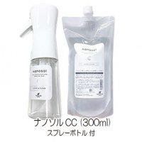 【品切中】ナノソルCC (nanosol cc)<br> 専用スプレー付セット