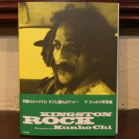 【BOOK】KINGSTON ROCK