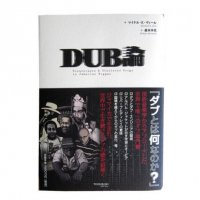 【BOOK】DUB論<img class='new_mark_img2' src='//img.shop-pro.jp/img/new/icons47.gif' style='border:none;display:inline;margin:0px;padding:0px;width:auto;' />