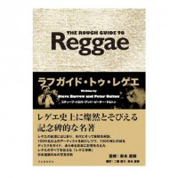 【BOOK】The Rough Guide to Reggae