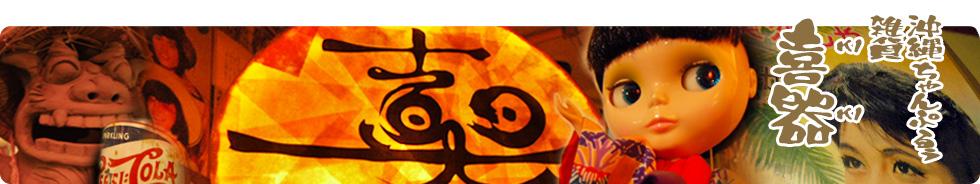 沖縄の器 琉球ガラス 雑貨の通販サイト 沖縄チャンプルゥ雑貨 喜器 (kiki)