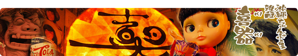 やちむん 琉球ガラス 雑貨の通販サイト 沖縄チャンプルゥ雑貨 喜器 (kiki)
