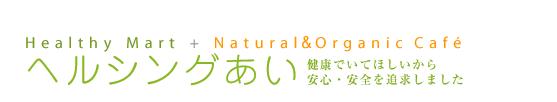 オーサワジャパンとマクロビ通販サイト ヘルシングあい