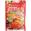 三育フーズ トマトソース野菜大豆バーグ(大豆ハンバーグ)