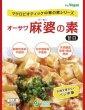 オーサワ特選 麻婆豆腐の素 180g