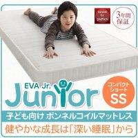 子どもの睡眠環境を考えた 安眠マットレス 薄型・軽量・高通気 【EVA】 エヴァ ジュニア ボンネルコイル マットレス