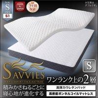 寝心地が進化する新快眠構造 スタックマットレス 【SAVVIES】 サヴィーズ スイート ベッド