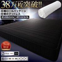 圧縮ロールパッケージ仕様のポケットコイルマットレス【EVA】エヴァ ベッド