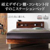 頑丈デザイン棚・コンセント付すのこステーションベッド G-BED ジーベッド 布団が使えるベッド