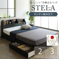 照明付き 宮付き 国産 収納ベッド 『STELA』ステラ 収納ベッド