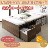 布団で寝られる大容量収納ベッド Semper センペール ウォルナットブラウンベッド