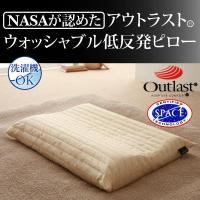 アウトラストウォッシャブル低反発ピロー 洗える布団