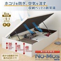 通気性抜群_ガス圧式大容量跳ね上げベッド No-Mos ノーモス 布団が使えるベッド