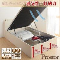 【組立設置費込】 通気性抜群 棚コンセント付 大容量跳ね上げベッド Prostor プロストル 収納ベッド