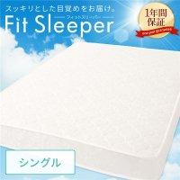 フィットスリーパー 〜理想的な寝姿勢をサポート〜 マットレス