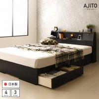 国産 フラップテーブル・照明付き 収納ベッド『AJITO』 宮付きベッド