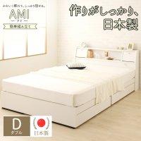 日本製 照明付き フラップ扉 引出し収納付きベッド『AMI』 ダブルベッド