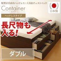 国産 大容量 収納ベッド『Container』 引き出し収納ベッド