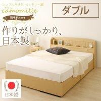 宮付き コンセント付き 国産 収納ベッド  『カモミーユ』 ダブルベッド