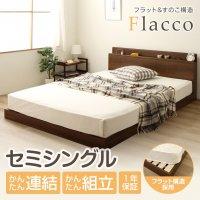 すのこ仕様 連結ローベッド 宮付き コンセント付き 『Flacco』 格安・激安ベッド