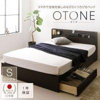 国産 スマホスタンド付き 引き出し付きベッド 『OTONE』 ダブルベッド